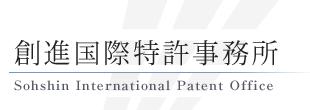 創進国際特許事務所